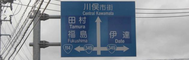 """""""Giapponesi traditi e abbandonati"""". Viaggio nelle zone fantasma della 'no go zone'"""