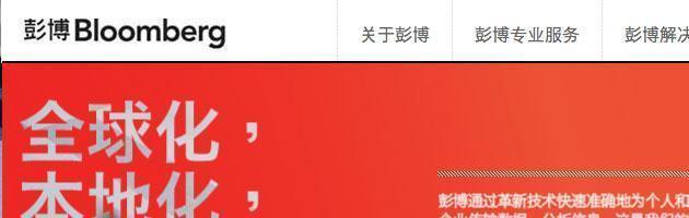 La Cina censura Bloomberg dopo l'inchiesta sulle fortune del vice-presidente