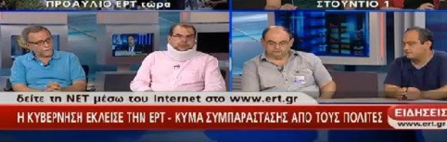 Ert via Internet