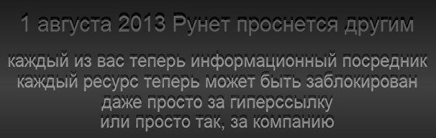 Russia petizione contro legge censura