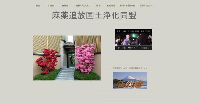 Giappone, la yakuza perde affiliati e tenta di recuperarli con un sito web