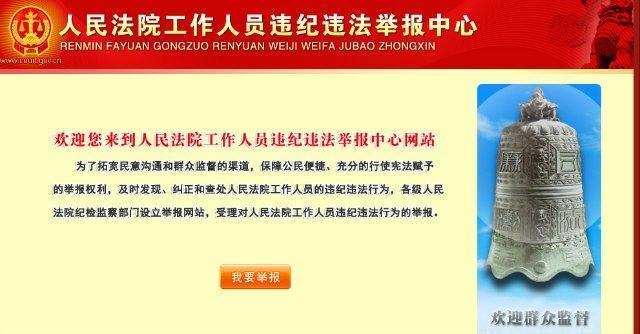 Cina, ecco il sito per raccogliere le delazioni sui funzionari corrotti