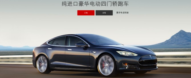 Tesla, in America è l'oggetto del desiderio, ma in Cina fa retromarcia