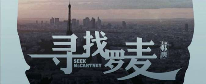 "Cina: ""Seek McCartney"", storia d'amore gay, arriva nei cinema: è la prima volta"