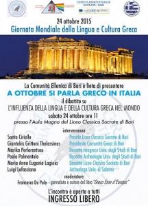 giornata mondiale lingua greca