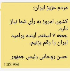 messaggio telegram da HASSAN ROHANI alla popolazione