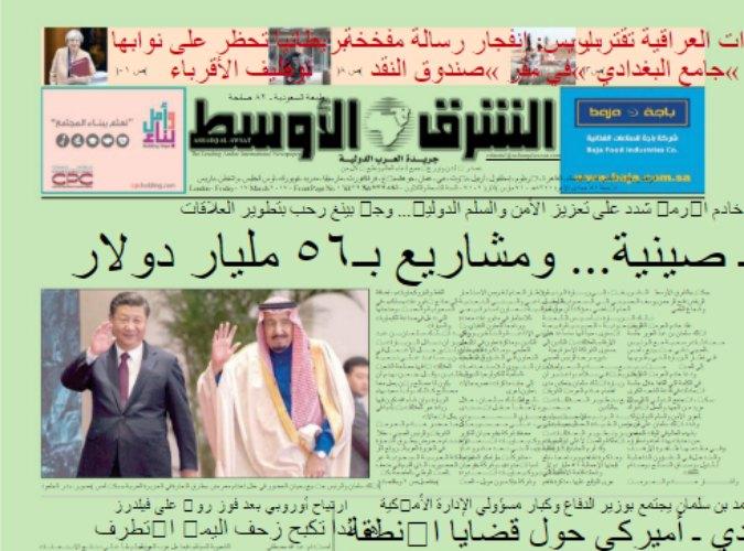 LA RASSEGNA DEI GIORNALI ARABI – Ryad fa accordi con Cina e Trump per 265 miliardi. Egitto, un film prende in giro l'Isis
