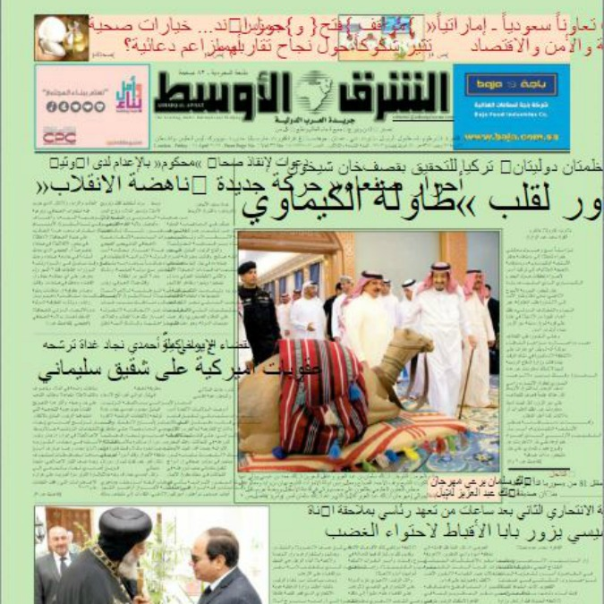 """LA RASSEGNA DEI GIORNALI ARABI – La coalizione sciita irachena è """"clinicamente morta"""""""