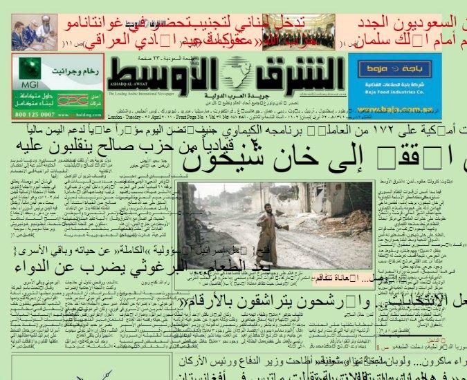 """LA RASSEGNA DEI GIORNALI ARABI – """"Siria, Damasco cancella le prove dei raid con il gas a Khan Sheikoun"""""""