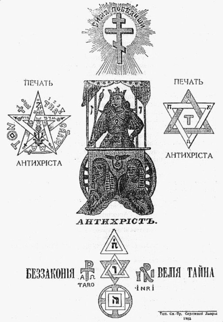 La menzogna antiebraica: il protocollo dei Savi di Sion