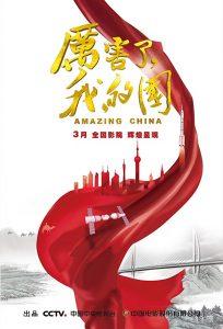 """""""Amazing China"""" è record d'incassi al cinema: ecco la nuova"""