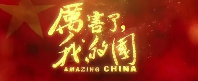 """""""Amazing China"""" è record d'incassi al cinema: ecco la nuova frontiera della propaganda di Xi Jinping"""