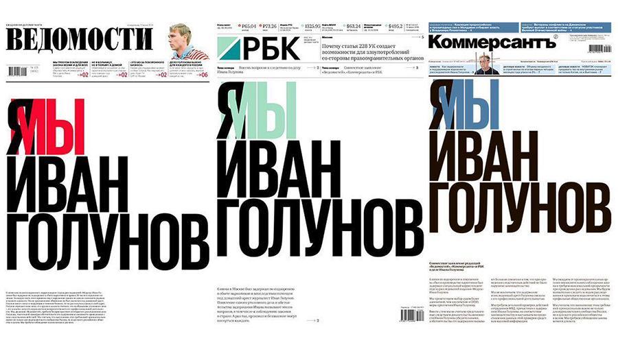 """Russia, 3 quotidiani difendono giornalista arrestato: """"Noi siamo Ivan Golunov"""". Ong: """"Su di lui nessuna traccia di droga"""""""