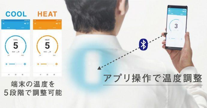 Sony progetta l'aria condizionata prêt-à-porter, abbassa la temperatura corporea di 13 gradi